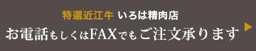 特選近江牛 いろは精肉店 お電話もしくはFAXでもご注文承ります